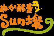 ぬか天国 Sun燦 淡路島の酵素風呂